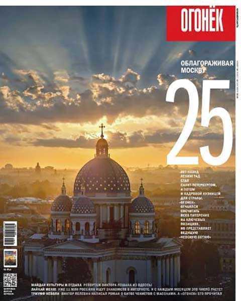 Журнал Огонёк №36 (2016)