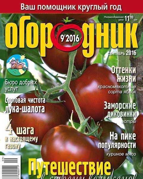 Журнал Огородник №9 2016