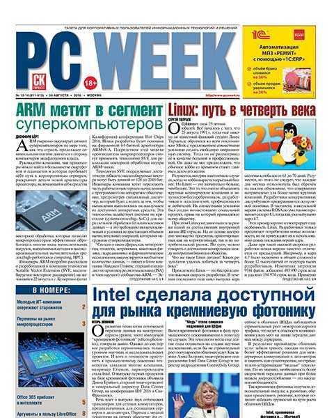 Журнал PC Week №12-14 (2016)