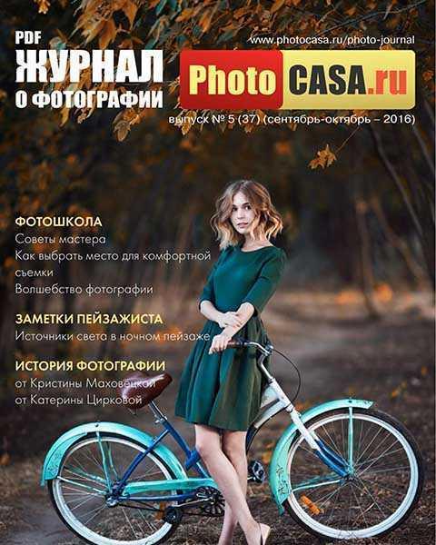 Журнал PhotoCasa №5 2016