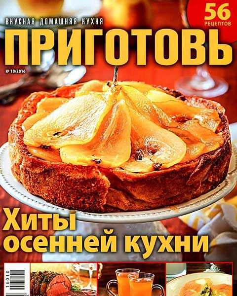 Журнал Приготовь №10 2016