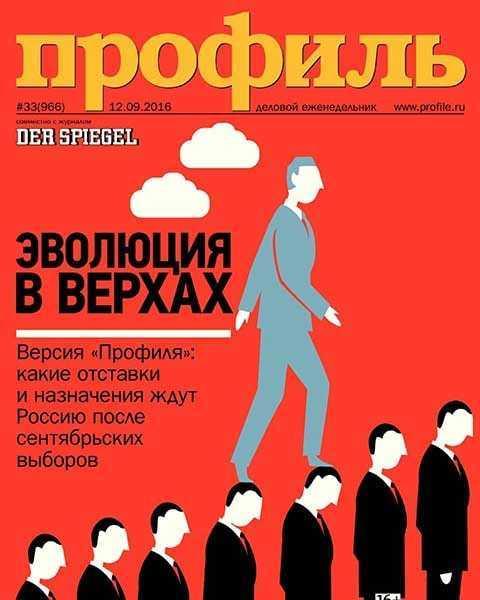 Журнал Профиль №33 (2016)