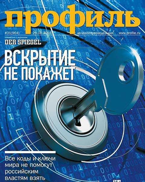 Журнал Профиль №31 (2016)