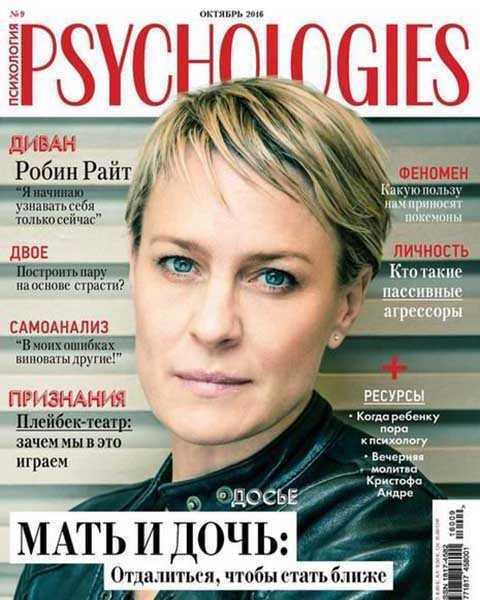 Журнал Psychologies №9 2016