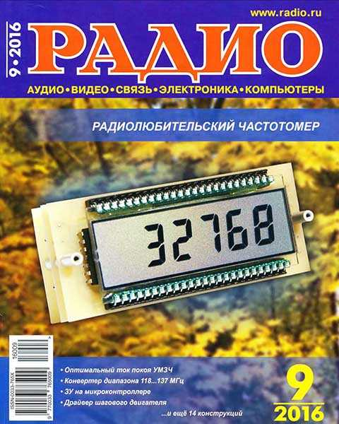 Радио №9 2016