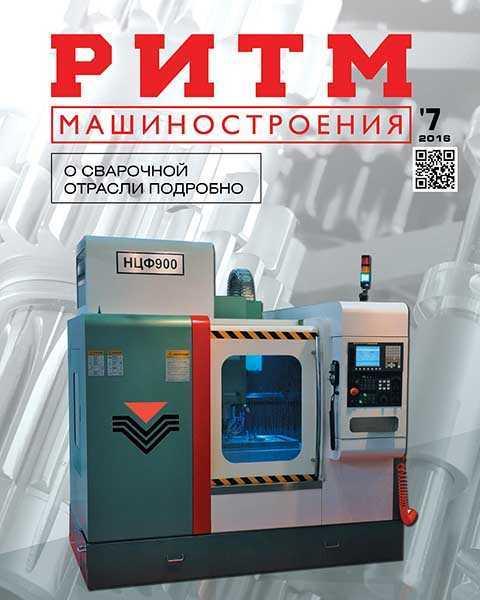 Журнал РИТМ машиностроения №7 (2016)