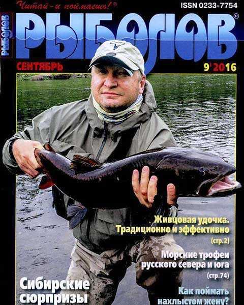 Журнал Рыболов №9 2016