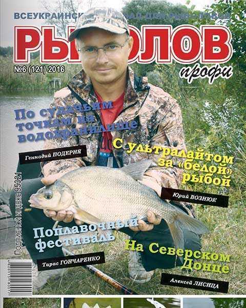 Журнал Рыболов профи №6 (2016)