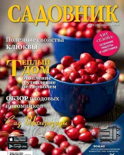 Журнал Садовник №9 2016