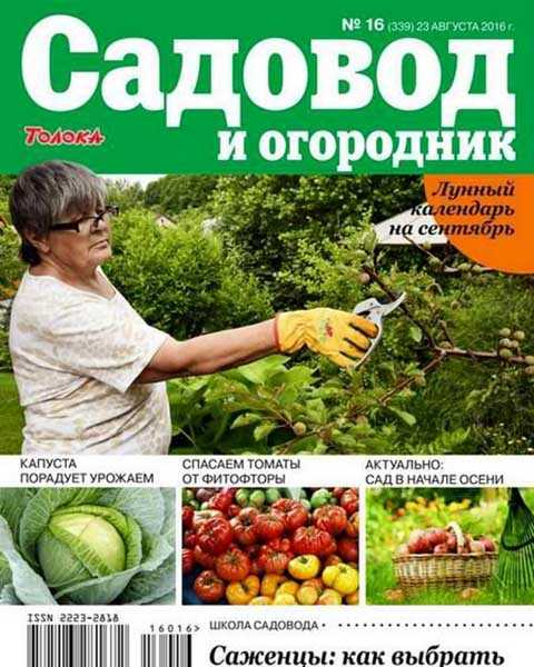 Журнал Садовод и огородник №16 (2016)