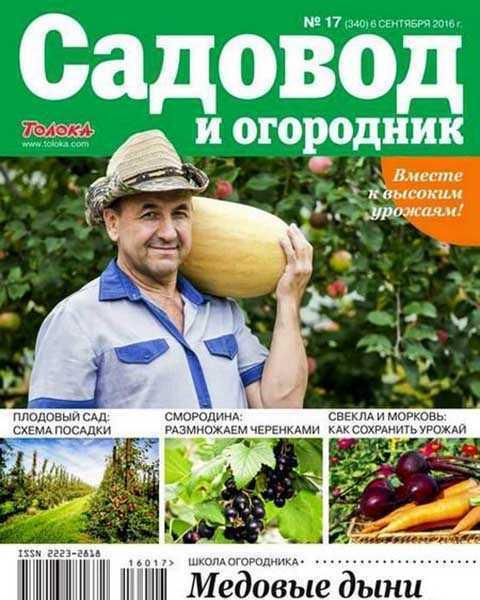 Журнал Садовод и огородник №17 (2016)