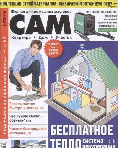 журнал САМ №9 2016
