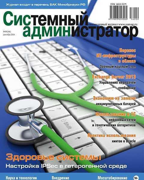 Журнал Системный администратор №9 2016