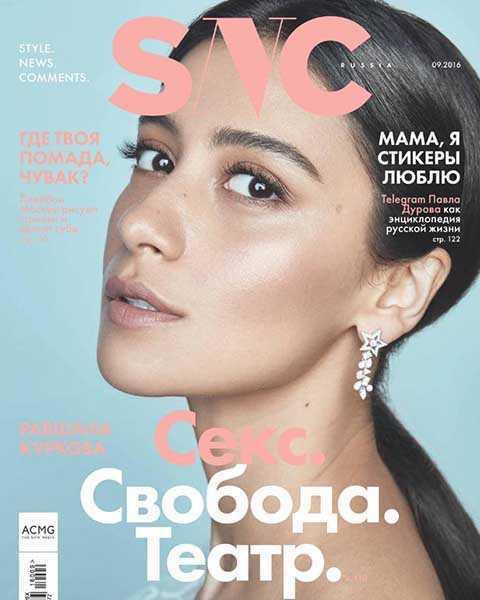 Равшана Куркова, Журнал SNC №9 2016