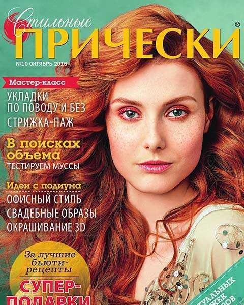 Журнал Стильные прически №10 2016