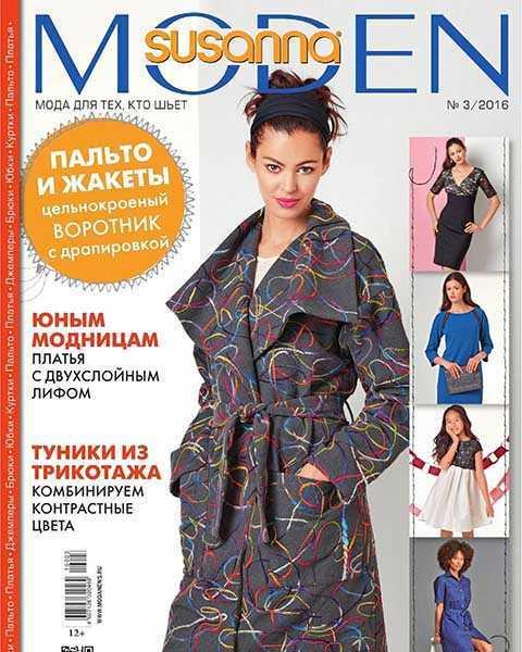 Журнал Susanna Moden №3 (2016)