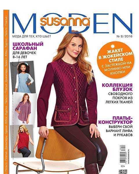 Журнал Susanna Moden №9 2016