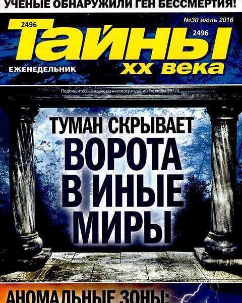 Журнал Тайны 20 века №30 (2016)