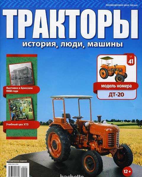 ДТ-20, Тракторы история №41(2016)
