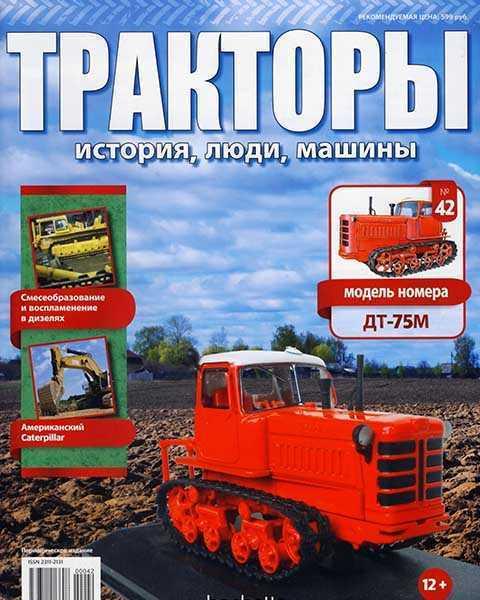 ДТ-75М, Журнал Тракторы история №42 (2016)