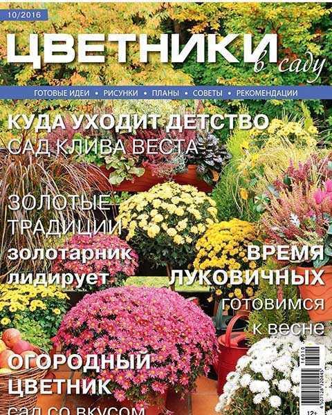 Журнал Цветники в саду №10 2016