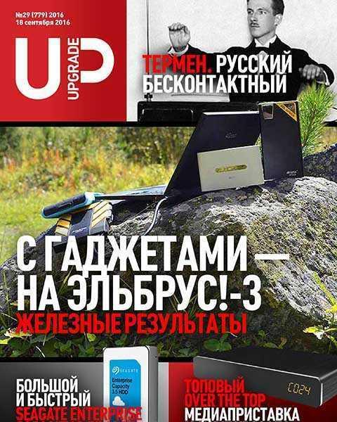 Журнал UPgrade №29 (2016)