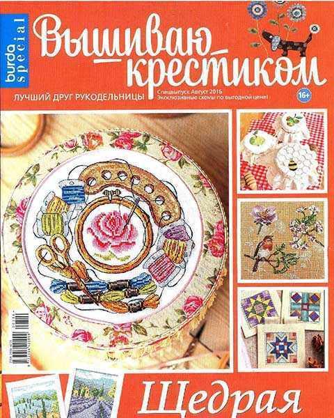 Журнал Вышиваю крестиком №8 СВ 2016