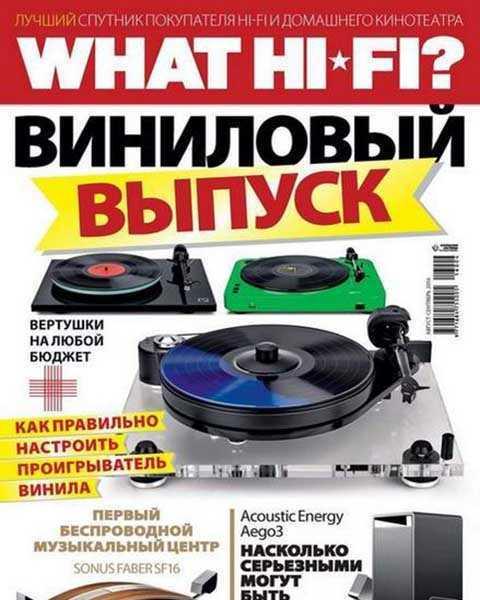 Журнал What Hi-Fi Звук и видео №8-9 2016