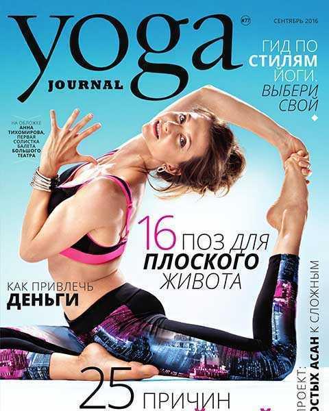Журнал Yoga Journal №77 2016