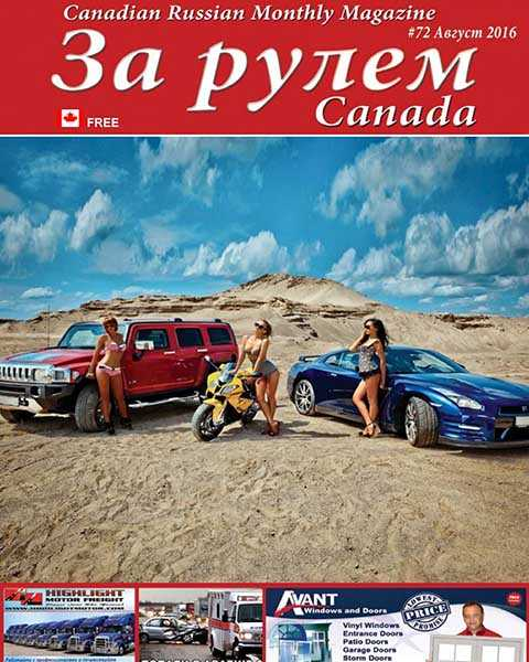 Журнал За рулем Canada №72 (2016)