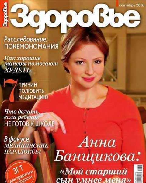 Анна Банщикова, Журнал Здоровье №9 2016