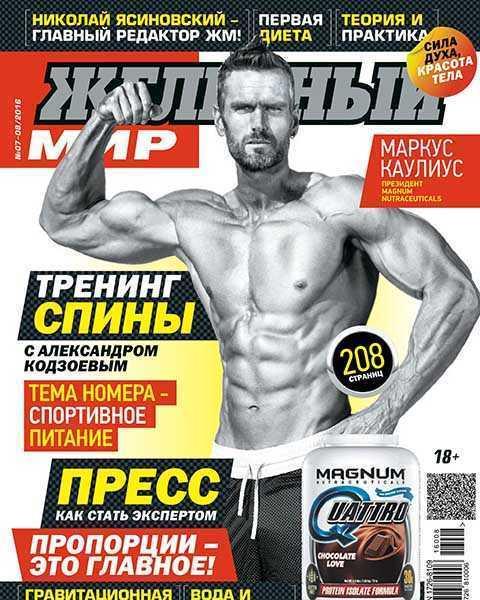 Журнал Железный мир №7-8 2016
