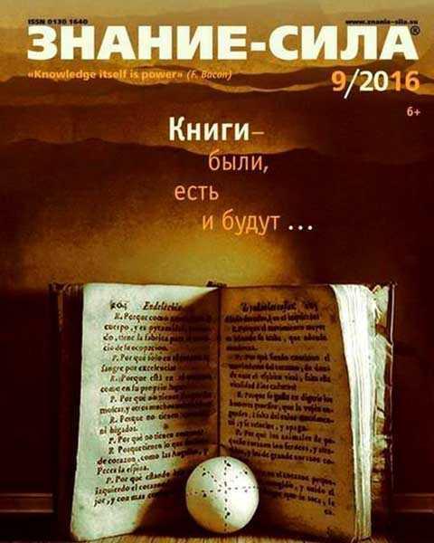 Журнал Знание - сила №9 (2016)