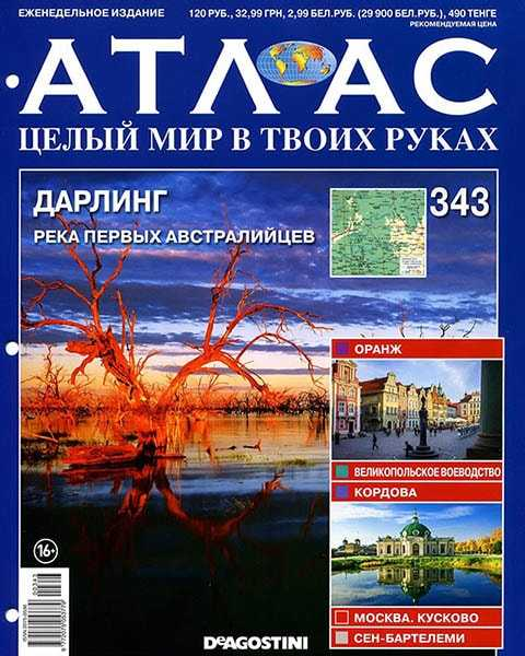Журнал Атлас. Целый мир в твоих руках №343 (2016)