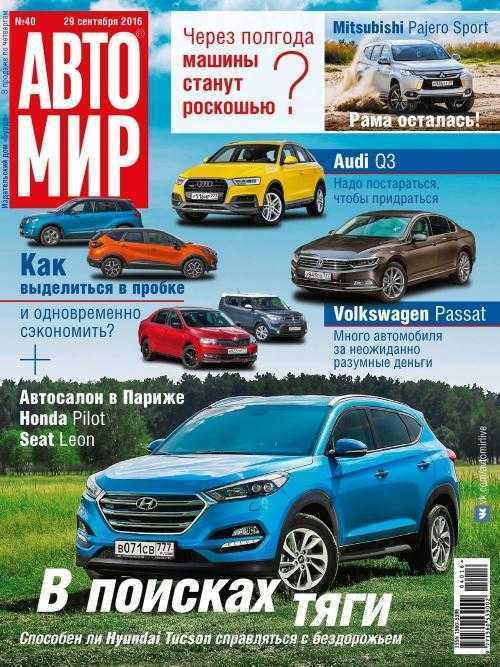 Журнал Автомир №40 (2016)