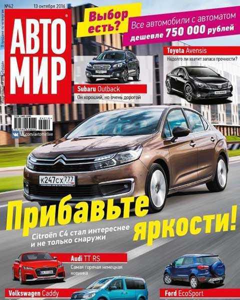Автомир №42 (2016)