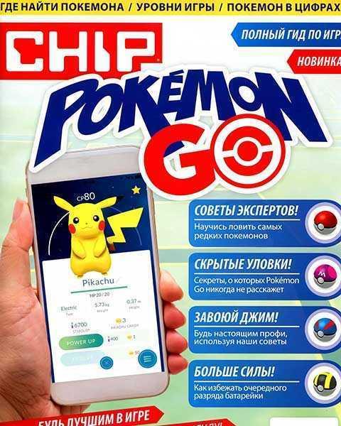 Chip №1 СВ Pokemon Go 2016