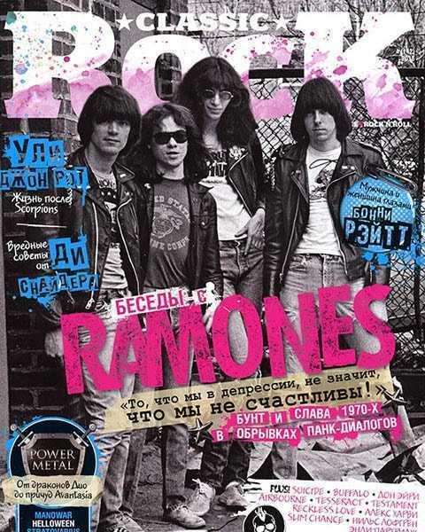 Ramones, Classic Rock №4 (2016)