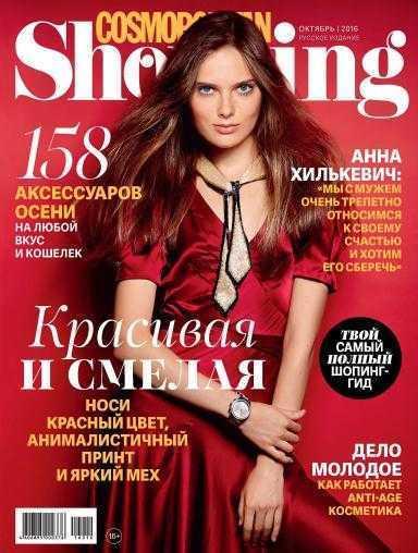 Cosmopolitan Shopping №10 (2016)