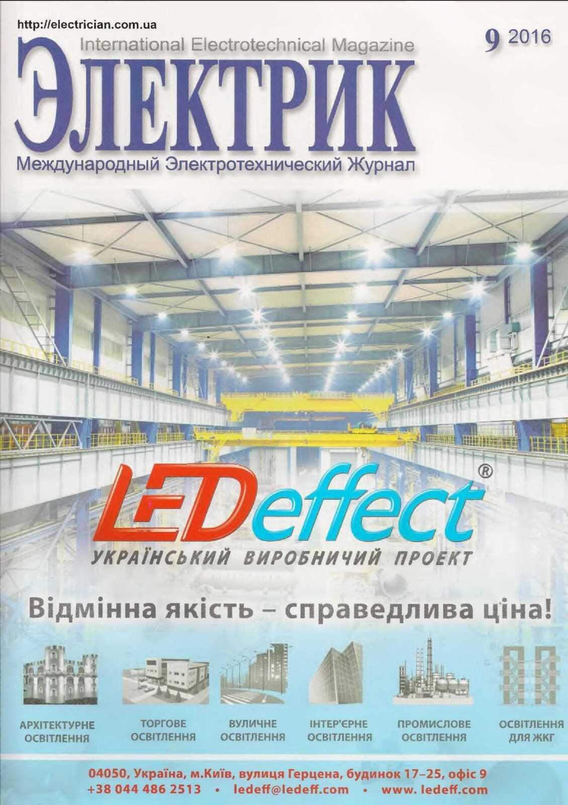 Электрик №9 2016