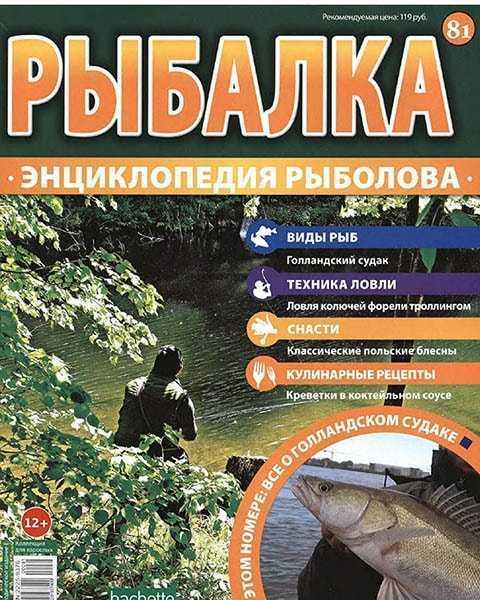 Журнал Энциклопедия рыболова №81 (2016)