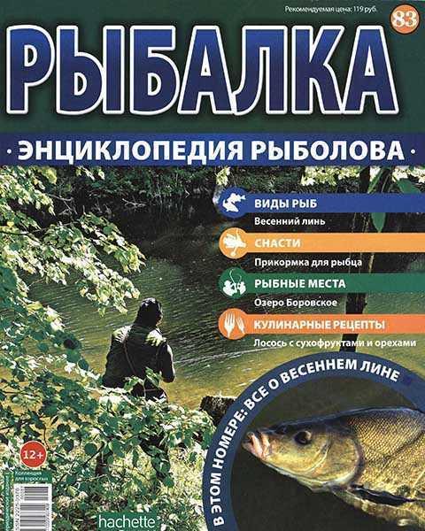 Энциклопедия рыболова №83 (2016)