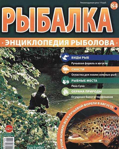 Энциклопедия рыболова №84 (2016)