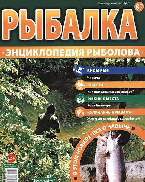 Энциклопедия рыболова №87 (2016)