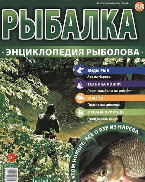 Энциклопедия рыболова №88 (2016)