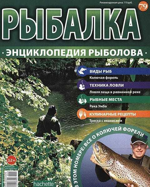 Журнал Энциклопедия рыболова №79 (2016)