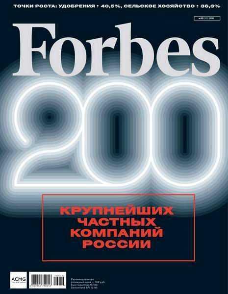 Журнал Forbes №10 2016