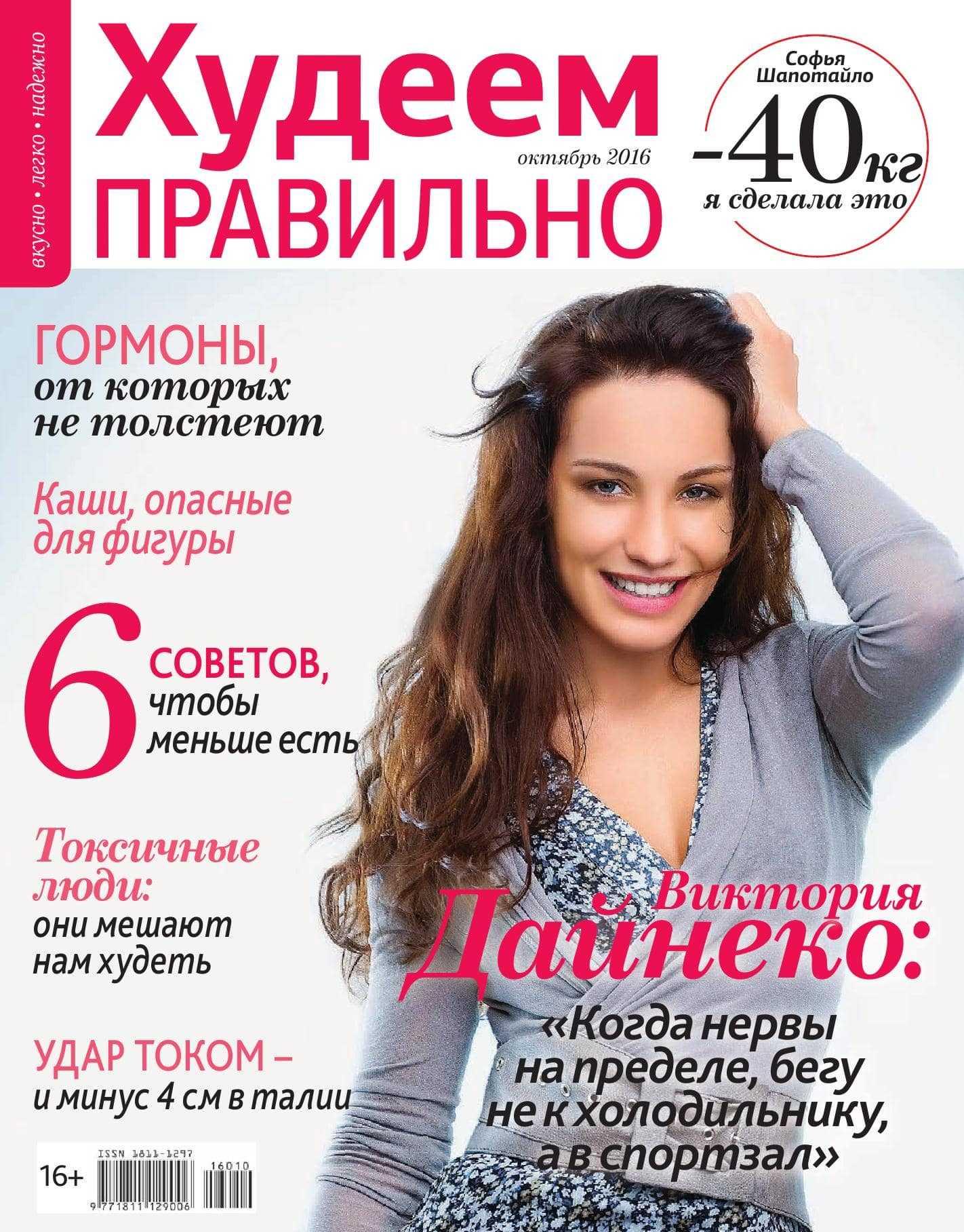 Виктория Дайнеко, Худеем правильно №10 (2016)