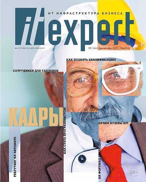IT Expert №9 (2016)
