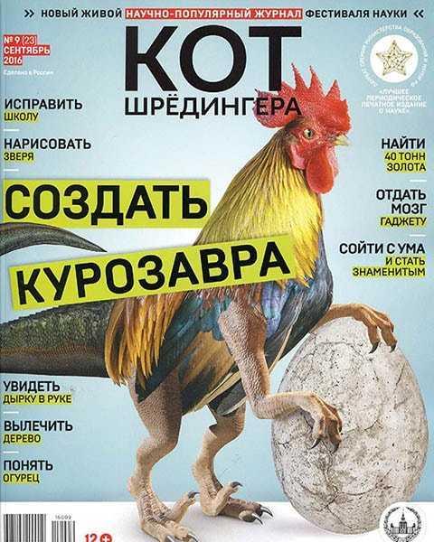 Курозавр, КОТ Шредингера №9 (2016)